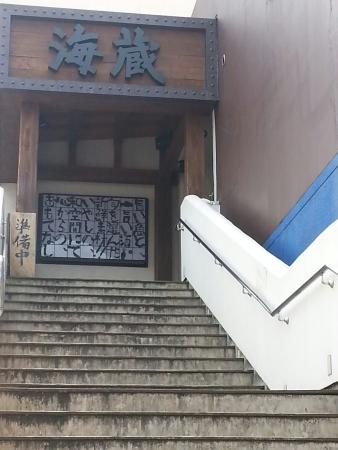 Umizo JR East Entrance