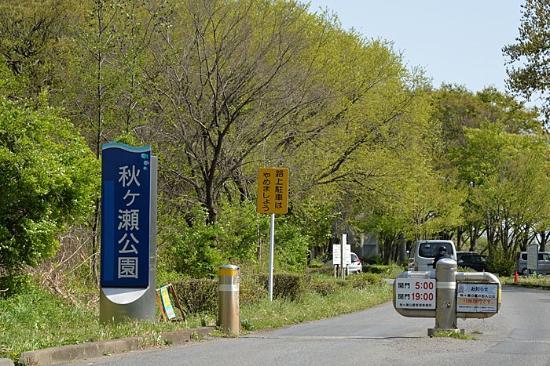 Akigase Park