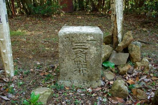 Mihara-mura, Япония: 一等三角点