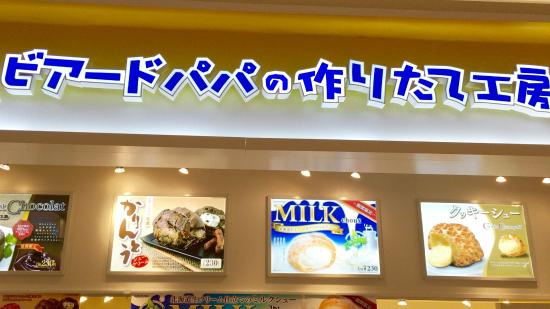 Beard Papa Aeon Mall Hiroshima Gion