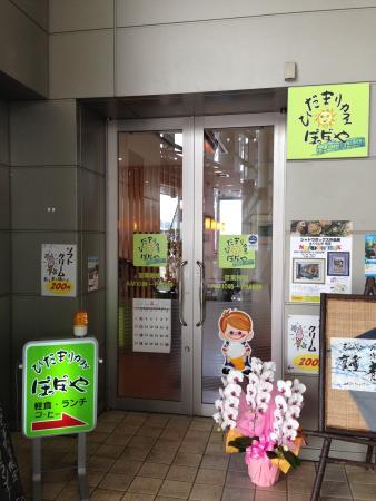 Foto de Ibara