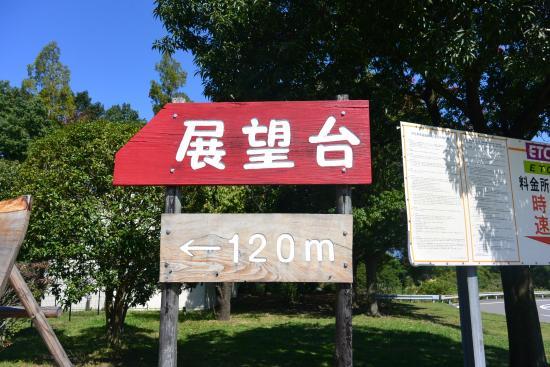神田パーキングエリア下り線