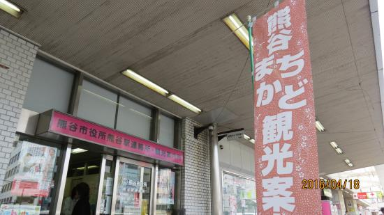 Kumagaya City Tourist Information Center