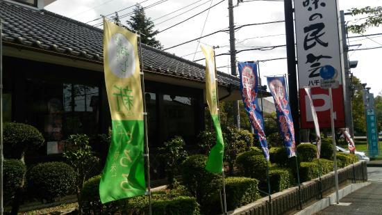 Aji No Mingei Yachiyo