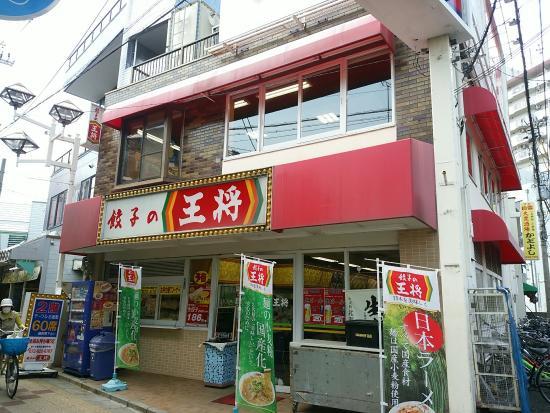 Neyagawa, Japonia: 餃子の王将 寝屋川市駅前