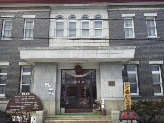 Kuriyama-cho, Ιαπωνία: 昭和19年に完成した旧本社事務所。 今は記念館。