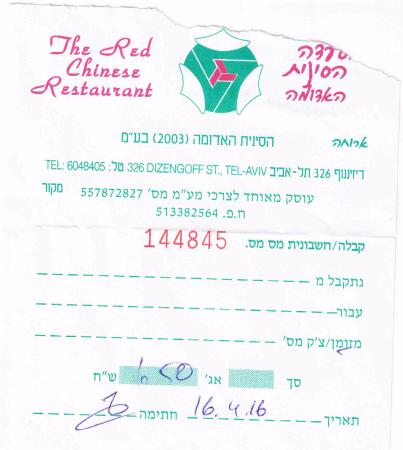 The Wrong Invoice Picture Of Red Chinese Tel Aviv TripAdvisor - Invoice in chinese