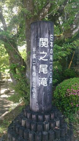 Sekinoo Fall: DSC_2964_large.jpg