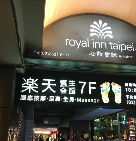 Letian Massage Center : 同じビルにマッサージ店とホテルあり