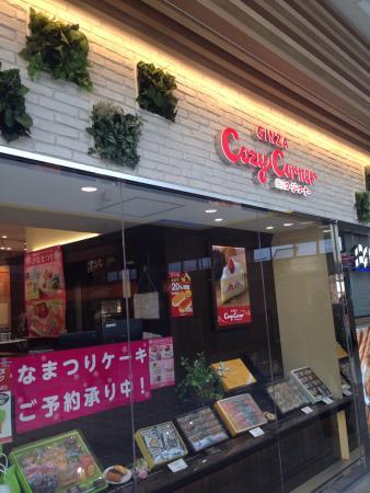 Cozy Corner Emio Shintokorozawa