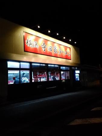 Yokohamateradayaramen Shiraiten