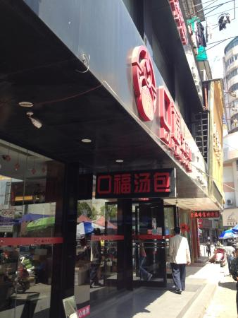 口福汤包馆(黄山路店)