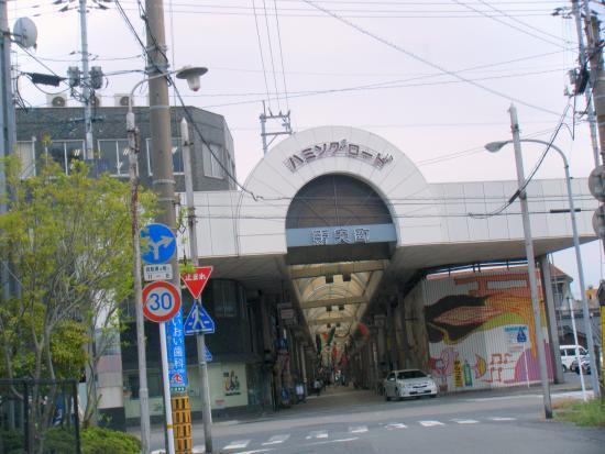 Humming Road Shintencho
