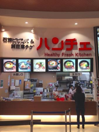Foto de Hanche Aeon Mall Musashi Murayama