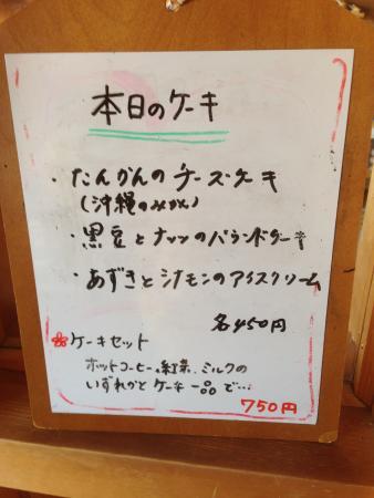 Kamishihoro-cho, Japan: ケーキメニュー