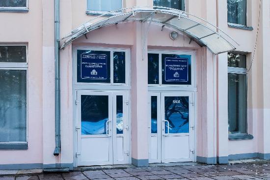 Biysk, Rússia: вход