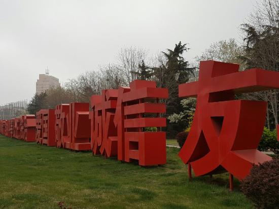 来来中国-青岛中国旅行社