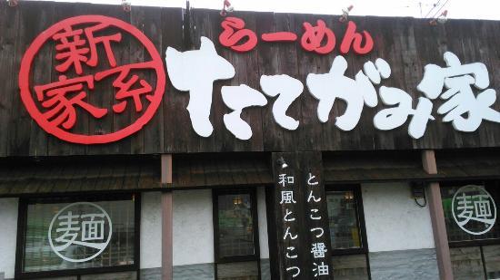 Tategamiya