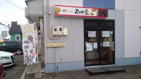 Tanakake