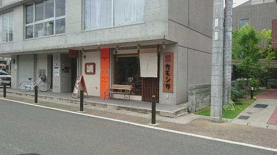 発酵食堂カモシカ