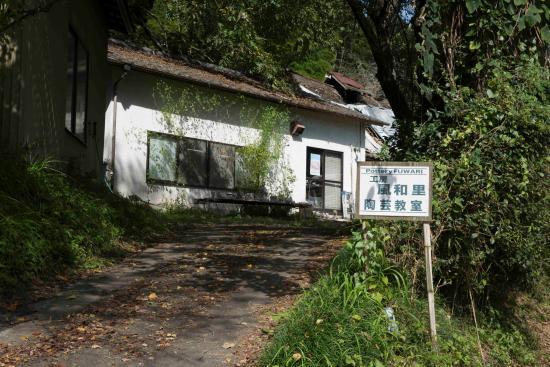 Pottery Studio Fuwari
