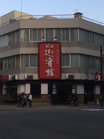 Geihinkan station front