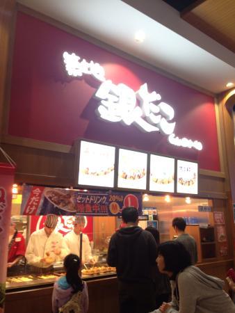 Tsukiji Gindako Aeon Mall Musashi Murayama