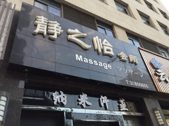 Ji Hotel Shanghai Lujiazui Pudong South Road : massage parlour , part of the hotel complex