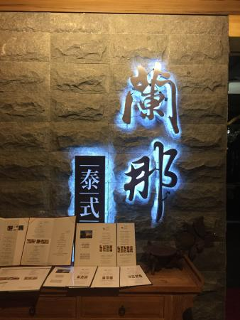 蘭那泰式餐廳