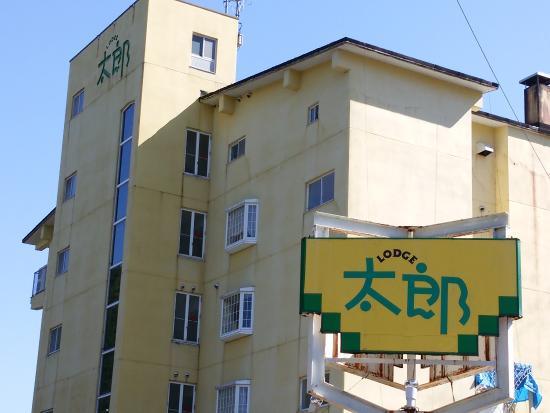 Lodge Taro: 立山山麓温泉