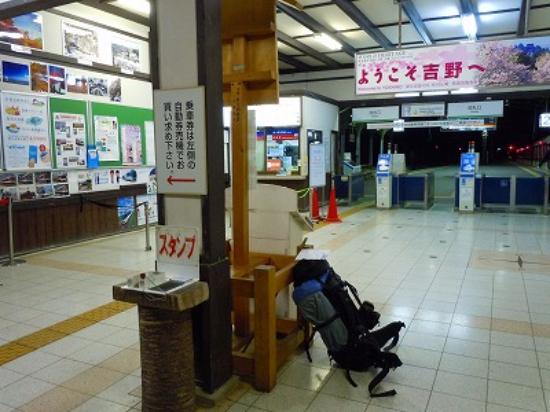 Nara Prefecture, Giappone: 真夜中の吉野駅