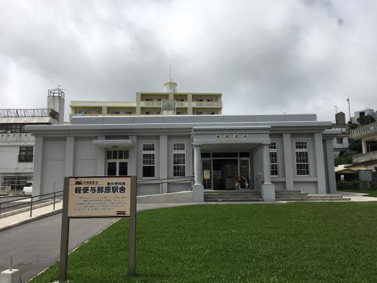Yonabaruchoritsu Keiben Yonabaru Station Building Museum