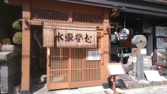Tendo, Japan: 手打 水車生そば