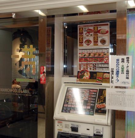 Ekimachi 1Chome Kurume