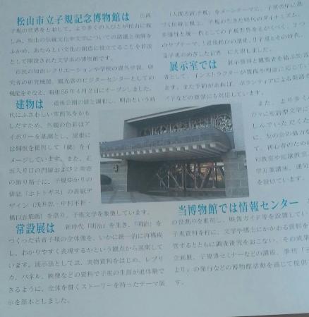 Shiki Memorial Museum: パンフレット