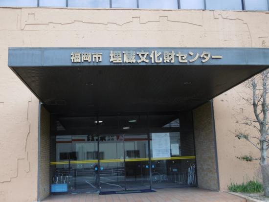 Fukuoka City Archaeology Center