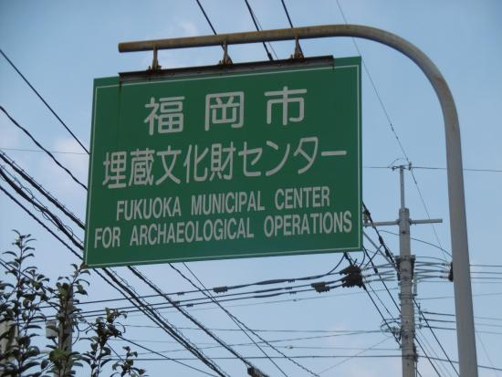 Fukuoka City Archaeology Center
