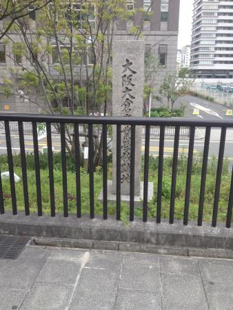 Former Osaka Okura Trade School Site Monument