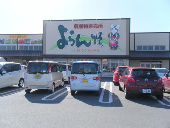 Chikugo, Japonia: よらん野 入口