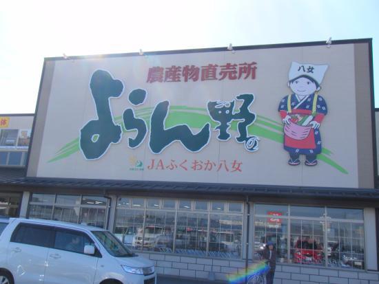 Chikugo, ญี่ปุ่น: よらん野 カンバン