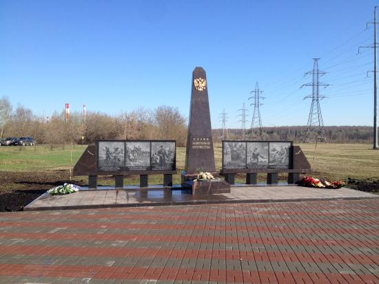 Monument to the Defenders of the Motherland at Saint Lake