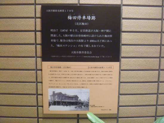 Former Umeda Station Honoring Historic Sites Panel