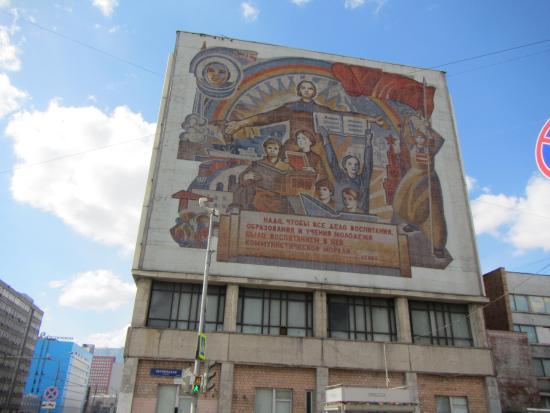 Mosaic Picture at Gable Facade of Former Printing Office Detskaya Kniga
