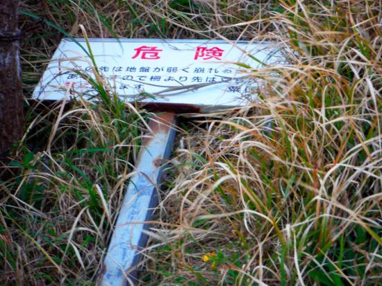 Aguni-son, Japan: 「立ち入り禁止」でした。風で、看板さえ倒れていました。