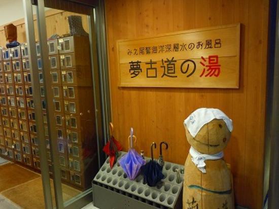 Yumekodo Owase: バスで夢古道おわせへ