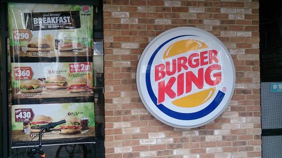 Burger King Ikebukuro Rikkyodori