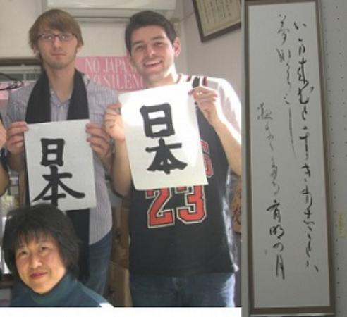 Delve into the essence of Japanese beauty with calligraphy - Picture