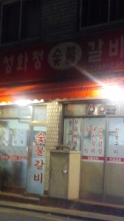 Seonghwa Jeong Charcoal Fire Ribs
