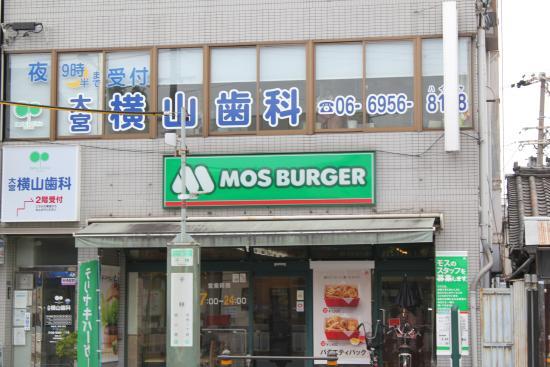 Mos Burger Sembayashiomiya