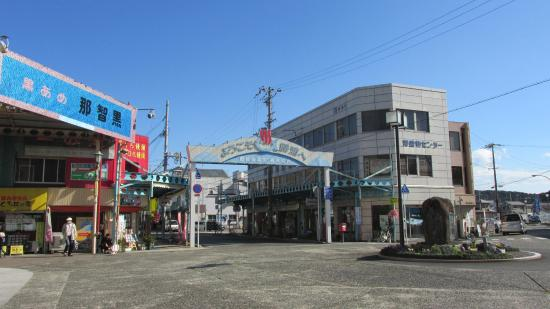 Nachi Katsuura Tourist Center